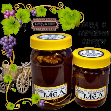 Пчелен мед с печени ОРЕХИ - за памет, кръвно и щитовидна жлеза