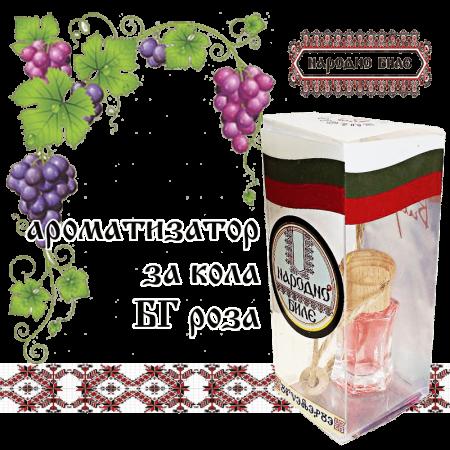 Висящ ароматизатор Българска роза