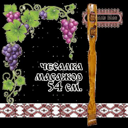 Чесалка - масажор с български мотиви